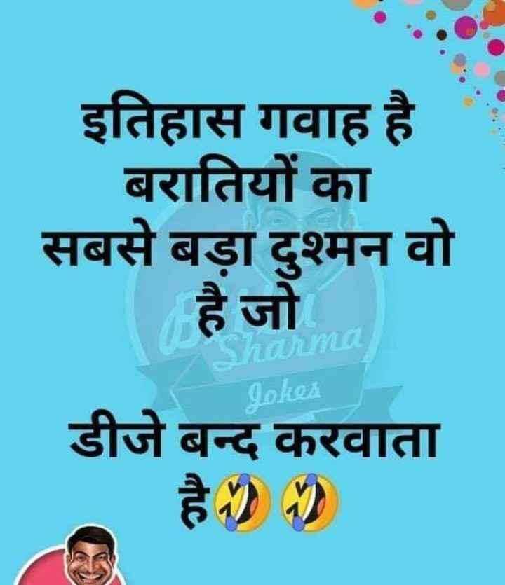 😛 व्यंग्य 😛 - इतिहास गवाह है बरातियों का सबसे बड़ा दुश्मन वो है जो Sharma Jokes डीजे बन्द करवाता है । ) - ShareChat