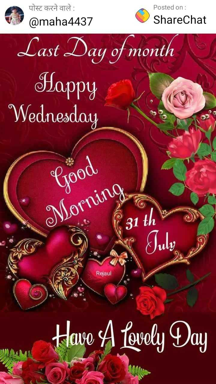 😛 व्यंग्य 😛 - पोस्ट करने वाले : @ maha4437 Posted on : ShareChat Last Day of month Happy Wednesday Good Morning Rejaul Have A Lovely Day - ShareChat