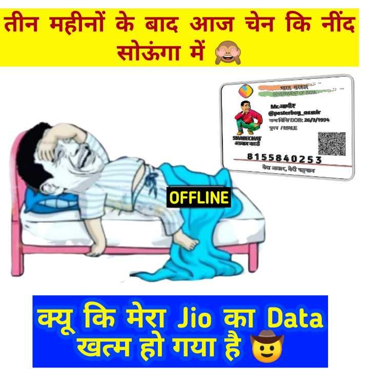 😛 व्यंग्य 😛 - तीन महीनों के बाद आज चेन कि नींद सोऊंगा में 9 भारत सरकार CGOVERNMENT OF INDIMESong : M . मामी pesterboy _ admir जात्याDि06 : 26 / 2 / 1994 पुण्य MALE SHOHOHAT माचारकार्ड 8155840253 मेवा नाकार , की पहचान OFFLINE क्यू कि मेरा Jio का Data खत्म हो गया है , - ShareChat