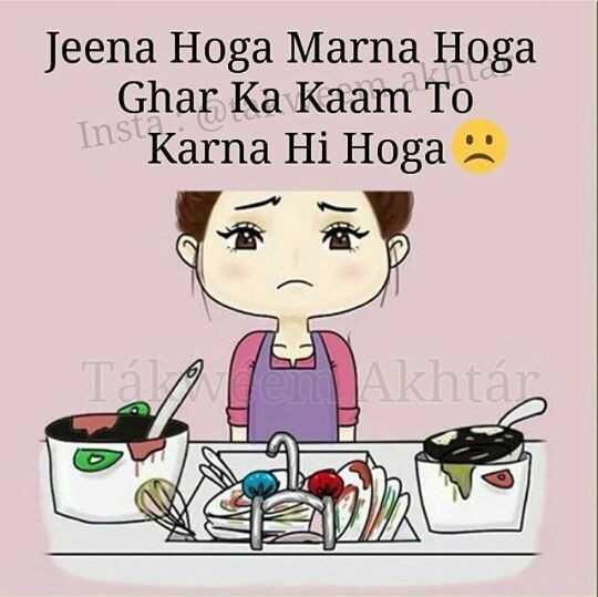 😛 व्यंग्य 😛 - Jeena Hoga Marna Hoga Ghar Ka Kaam To Ins Karna Hi Hoga - ShareChat