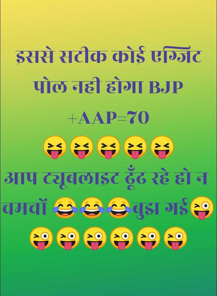 😛 व्यंग्य 😛 - इससे सटीक कोई एग्जिट पोल नही होगा BJP + AAP - 70 ។ ។ ។ ។ ។ आप ट्यूबलाइटढूंढ रहे होन चमचों 999बुडा गई । - ShareChat