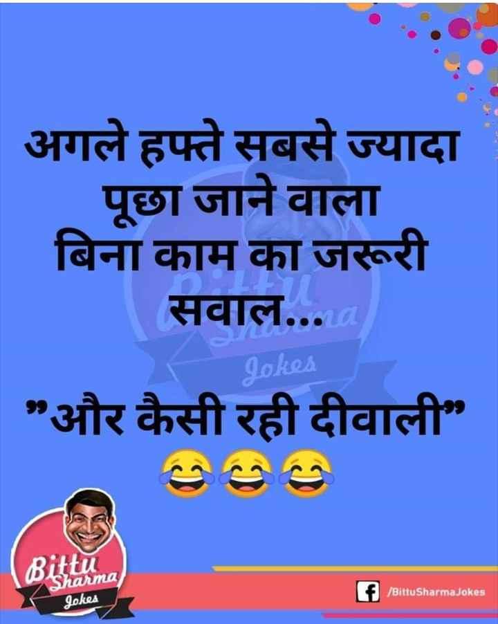 😛 व्यंग्य 😛 - | अगले हफ्ते सबसे ज्यादा पूछा जाने वाला बिना काम का जरूरी सवाल . . . a - Jokes | और कैसी रही दीवाली Bittu Sharmal Jokes / Bittu Sharma Jokes - ShareChat