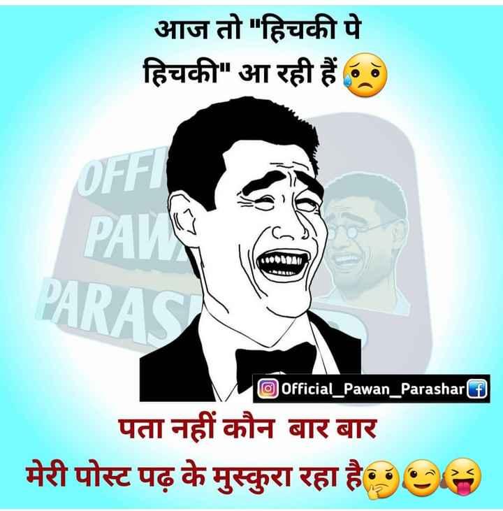 😛 व्यंग्य 😛 - आज तो हिचकी पे हिचकी आ रही हैं ० ० OFF ॥ PARA SA ( Official Pawan _ Parasharf ) | पता नहीं कौन बार बार मेरी पोस्ट पढ़ के मुस्कुरा रहा है । - ShareChat