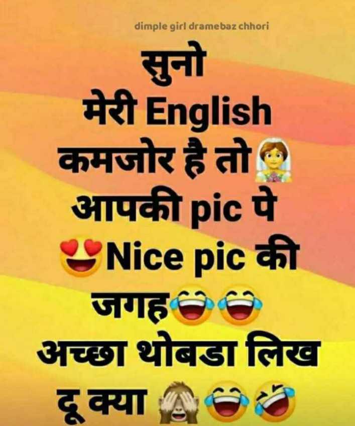 😛 व्यंग्य 😛 - dimple girl dramebaz chhori सुनो मेरी English कमजोर है तो आपकीpic पे UNice pic की जगह अच्छा थोबडा लिख दू क्या - ShareChat