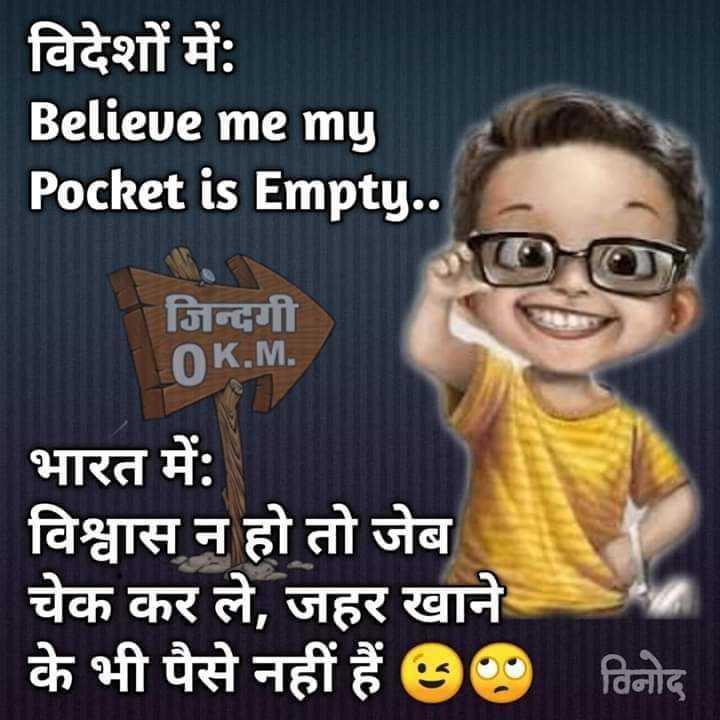 😛 व्यंग्य 😛 - विदेशों में : Believe me my Pocket is Empty . . जिन्दगी OK . M . भारत में : विश्वास न हो तो जेब चेक कर ले , जहर खाने के भी पैसे नहीं हैं 99 विनोद - ShareChat