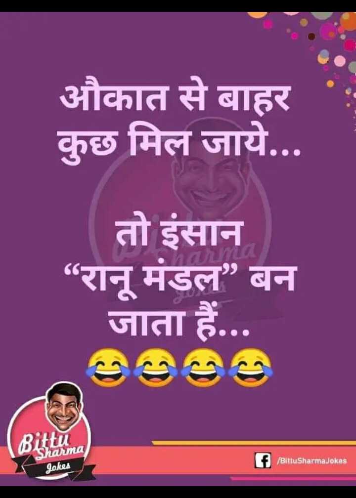 "😛 व्यंग्य 😛 - औकात से बाहर कुछ मिल जाये . . . तो इंसान "" रानू मंडल "" बन जाता हैं . . . Bittu Shaima f / BittuSharma Jokes Jokes - ShareChat"