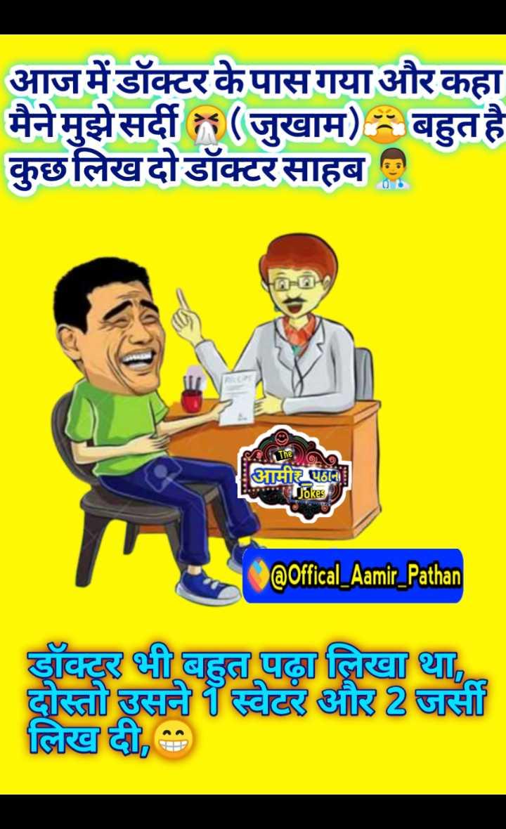😛 व्यंग्य 😛 - आज में डॉक्टर के पास गया और कहा मैने मुझेसर्दी । ( जुखाम ) बहुत है कुछ लिख दोडॉक्टरसाहब SR The , GO आमीर पहाना Jokes @ Offical _ Aamir _ Pathan डॉक्टर भी बहुत पढ़ा लिखा था , दोस्तो उसने स्वेटर और 2 जर्सी लिख दी , - ShareChat