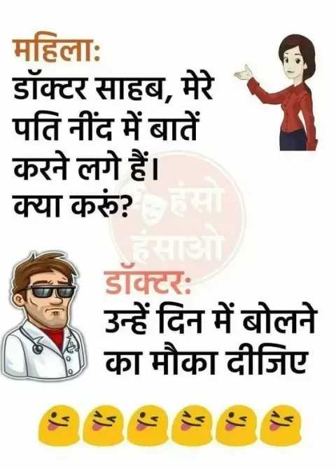 😛 व्यंग्य 😛 - महिलाः डॉक्टर साहब , मेरे पति नींद में बातें करने लगे हैं । क्या करूं ? हसा डॉक्टर : उन्हें दिन में बोलने OJ का मौका दीजिए - ShareChat