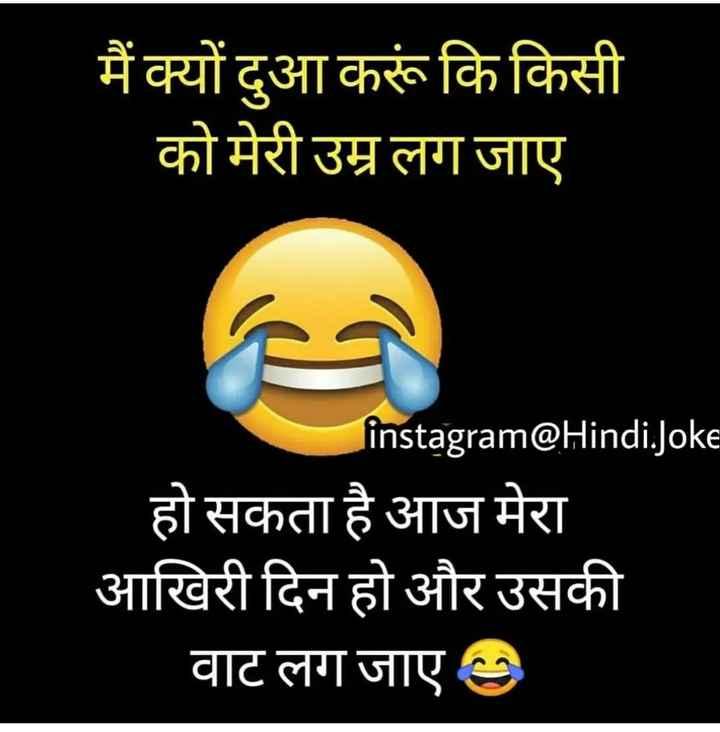😛 व्यंग्य 😛 - मैं क्यों दुआ करूं कि किसी को मेरी उम्र लग जाए instagram @ Hindi . Joke हो सकता है आज मेरा । आखिरी दिन हो और उसकी वाट लग जाए - ShareChat