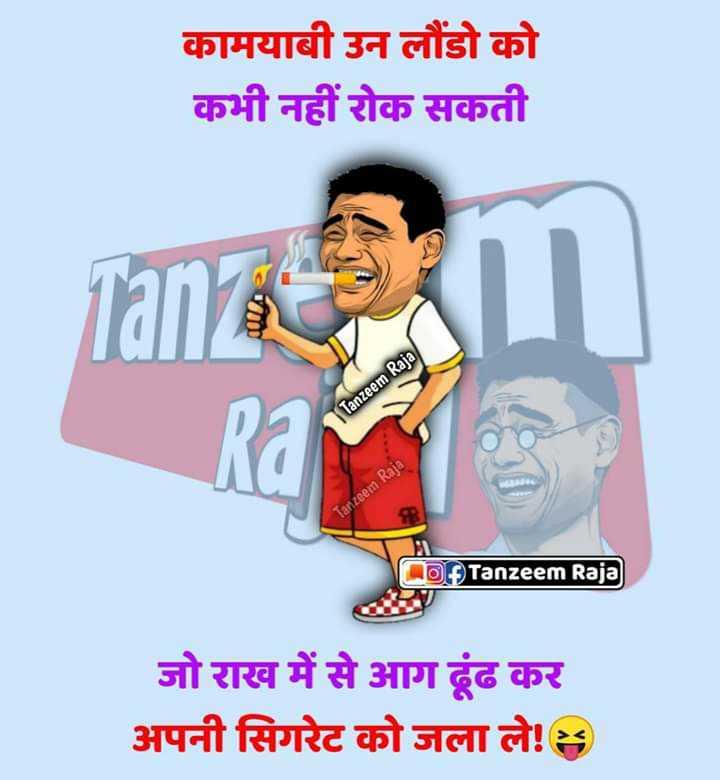 😛 व्यंग्य 😛 - कामयाबी उन लौंडो को कभी नहीं रोक सकती Janam Tanzeem Raja Tanzeem Raja D Tanzeem Raja जो राख में से आग ढूंढ कर अपनी सिगरेट को जला ले ! - ShareChat