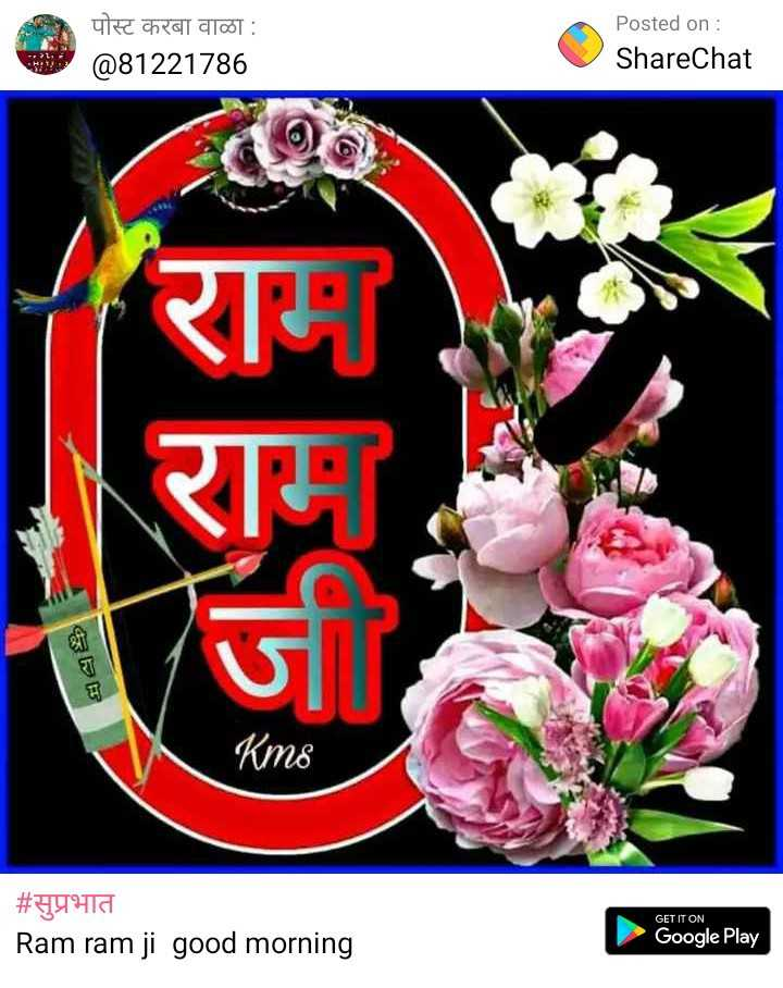 व्हाट्सप्प स्टेटस - पोस्ट करबा वाळा : @ 81221786 Posted on : ShareChat 43 Kms # सुप्रभात Ram ram ji good morning GET IT ON Google Play - ShareChat