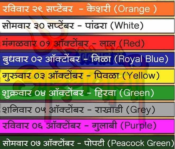 व्हिडीओ स्टेट्स - रविवार २९ सप्टेंबर - केशरी ( Orange ) सोमवार ३० सप्टेंबर - पांढरा ( White ) मंगळवार 09 ऑक्टोंबर - लाल ( Red ) बुधवार ०२ ऑक्टोंबर – निळा ( Royal Blue ) गुरुवार ०३ ऑक्टोंबर - पिवळा ( Yellow ) शुक्रवार 0४ ऑक्टोंबर - हिरवा ( Green ) शनिवार ०५ ऑक्टोंबर - राखाडी ( Grey ) रविवार ०६ ऑक्टोंबर - गुलाबी ( Purple ) सोमवार 0७ ऑक्टोंबर - पोपटी ( Peacock Green ) - ShareChat