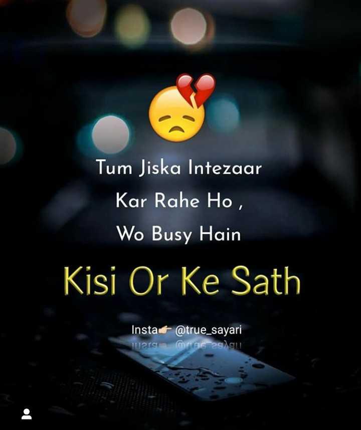 वक़्त - Tum Jiska Intezaar Kar Rahe Ho , Wo Busy Hain Kisi Or Ke Sath Instar @ true _ sayari Turn rige 28 - ShareChat