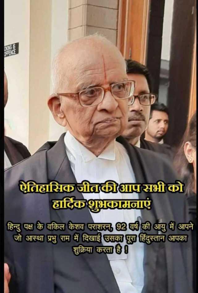 📰शनिवार की ताज़ा ख़बरें - ऐतिहासिक जीतकीआपसभी को हार्दिक शुभकामनाएं हिन्दु पक्ष के वकिल केशव पराशरन , 92 वर्ष की आयु में आपने जो आस्था प्रभु राम में दिखाई उसका पूरा हिंदुस्तान आपका शुक्रिया करता है । - ShareChat