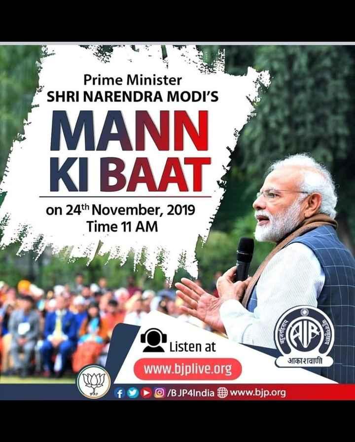 📰शनिवार की ताज़ा ख़बरें - Prime Minister SHRI NARENDRA MODI ' S MANN KI BAAT on 24th November , 2019 Time 11 AM Sve CO बहुजन सुखाय se Listen at आकाशवाणी www . bjplive . org ► / BJP4India www . bjp . org - ShareChat