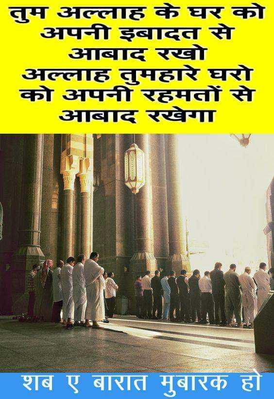 🌙शब-ए-बारात - तुम अल्लाह के घर को अपनी इबादत से आबाद रखो अल्लाह तुमहारे घरो को अपनी रहमतों से आबाद रखेगा । शब ए बारात मुबारक हो । - ShareChat