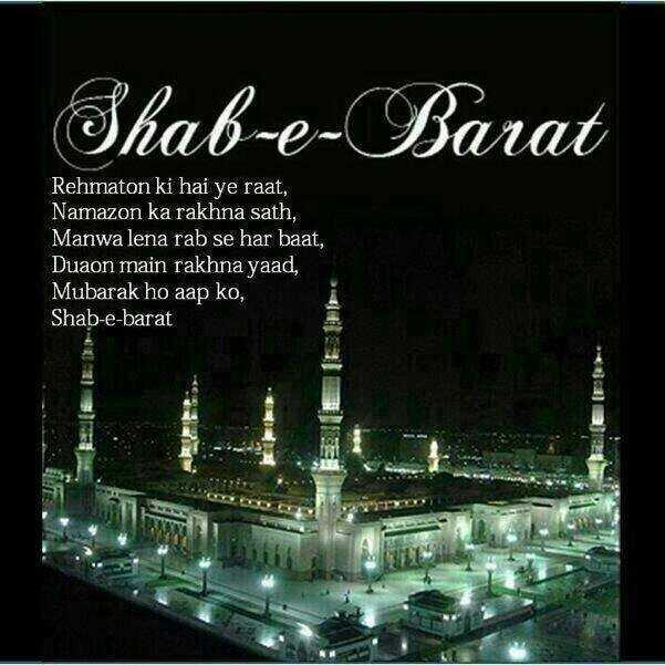 शब-ए-बारात - Shab - e - Barat Rehmaton ki hai ye raat , Namazon ka rakhna sath , Manwa lena rab se har baat , Duaon main rakhna yaad , Mubarak ho aap ko , Shab - e - barat - ShareChat