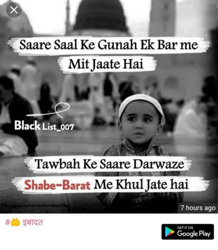 🌙शब-ए-बारात - Saare Saal Ke Gunah Ek Bar me Mit Jaate Hai Black List _ 007 Tawbah Ke Saare Darwaze Shabe - Barat Me Khul Jate hai 7 hours ago # इबादत GET IT ON Google Play - ShareChat