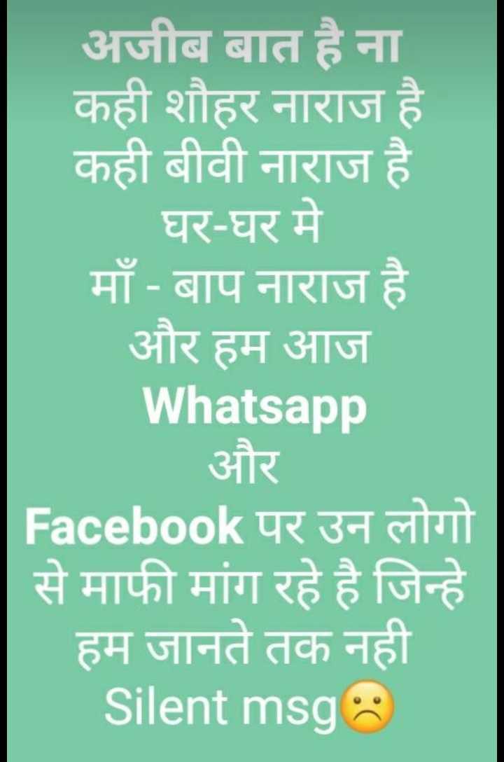 🌙शब-ए-बारात - अजीब बात है ना । कही शौहर नाराज है । कही बीवी नाराज है । घर - घर मे माँ - बाप नाराज है । और हम आज Whatsapp और Facebook पर उन लोगो से माफी मांग रहे है जिन्हें हम जानते तक नही Silent msg - ShareChat