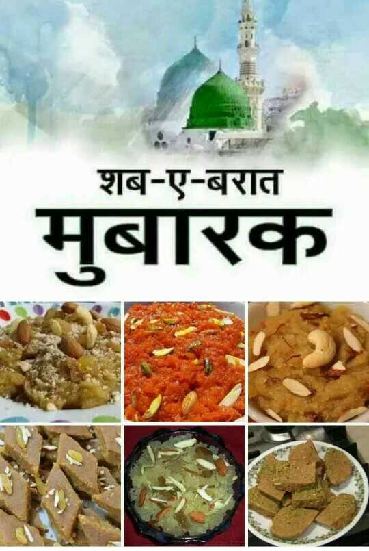 🌙शब-ए-बारात - शब - ए - बरात मुबारक - ShareChat