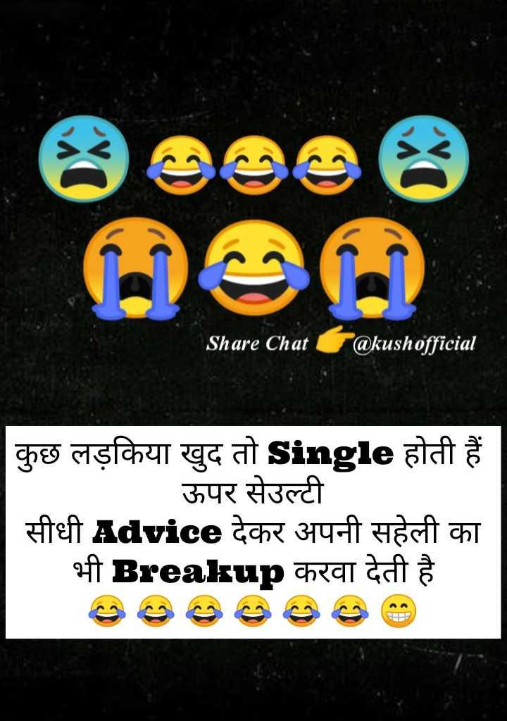 📢 शब्द सम्मलेन में - चेहरा - Share Chat @ kushofficial | कुछ लड़किया खुद तो Single होती हैं ऊपर सेउल्टी सीधी Advice देकर अपनी सहेली का भी Breakup करवा देती है - ShareChat
