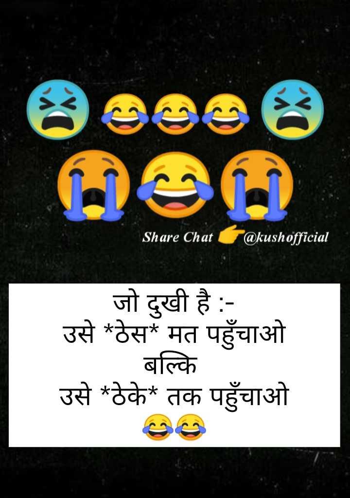 📢 शब्द सम्मलेन में - चेहरा - Share Chat @ kushofficial जो दुखी है : उसे * ठेस * मत पहुँचाओ बल्कि उसे * ठेके * तक पहुँचाओ - ShareChat