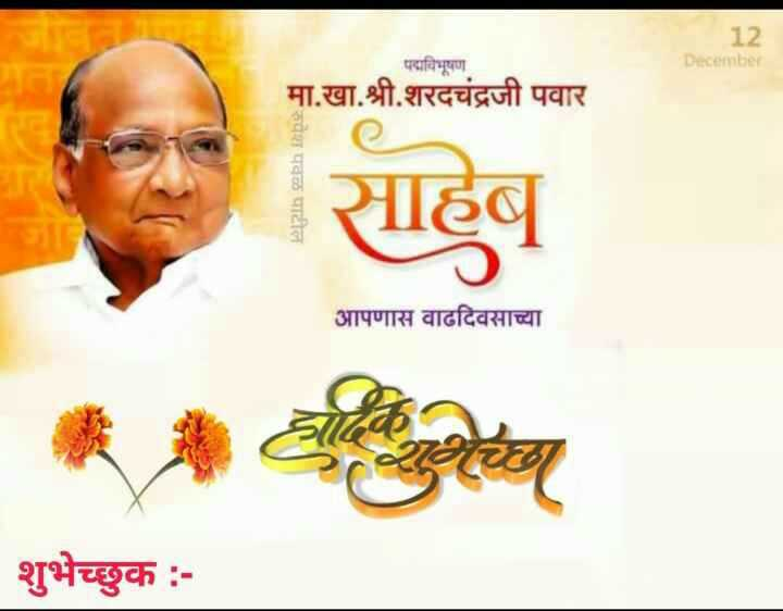 💐शरद पवार वाढदिवस - 12 December पद्मविभूषण मा . खा . श्री . शरदचंद्रजी पवार 22ngh साहेब आपणास वाढदिवसाच्या शुभेच्छुक : - ShareChat
