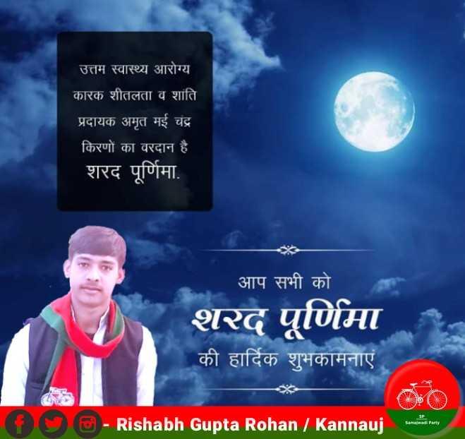 शरद पूर्णिमा - उत्तम स्वास्थ्य आरोग्य कारक शीतलता व शांति प्रदायक अमृत मई चंद्र किरणों का वरदान है शरद पूर्णिमा . आप सभी को शरद पूर्णिमा की हार्दिक शुभकामनाएं Rishabh Gupta Rohan / Kannauj Samajwadi Party - ShareChat