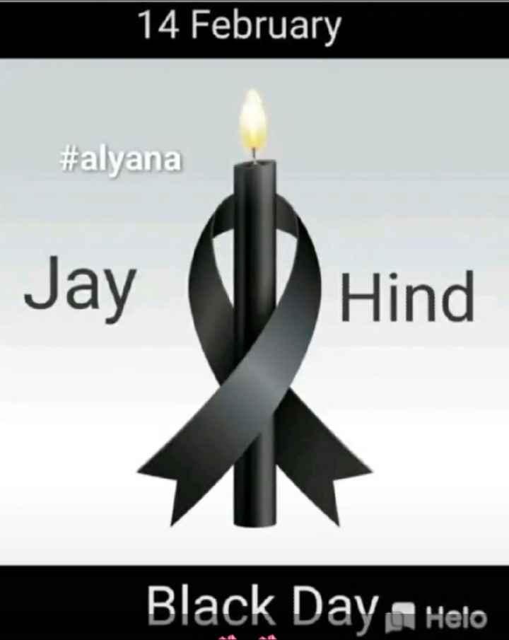 शहीद जवान संदीप सावंत अमर रहे 🙏 - 14 February # alyana Jay Hind Black Day - ShareChat
