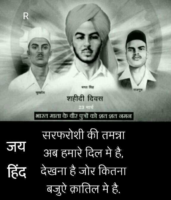 शहीद दिवस - ( क ) भगत सिंह शहीदी दिवस 23 मार्च भारत माता के वीर पुत्रों को शत शत नमन सरफरोशी की तमन्ना य अब हमारे दिल में है , ' हिंद देखना है जोर कितना बजुऐ क़ातिल मे है . - ShareChat