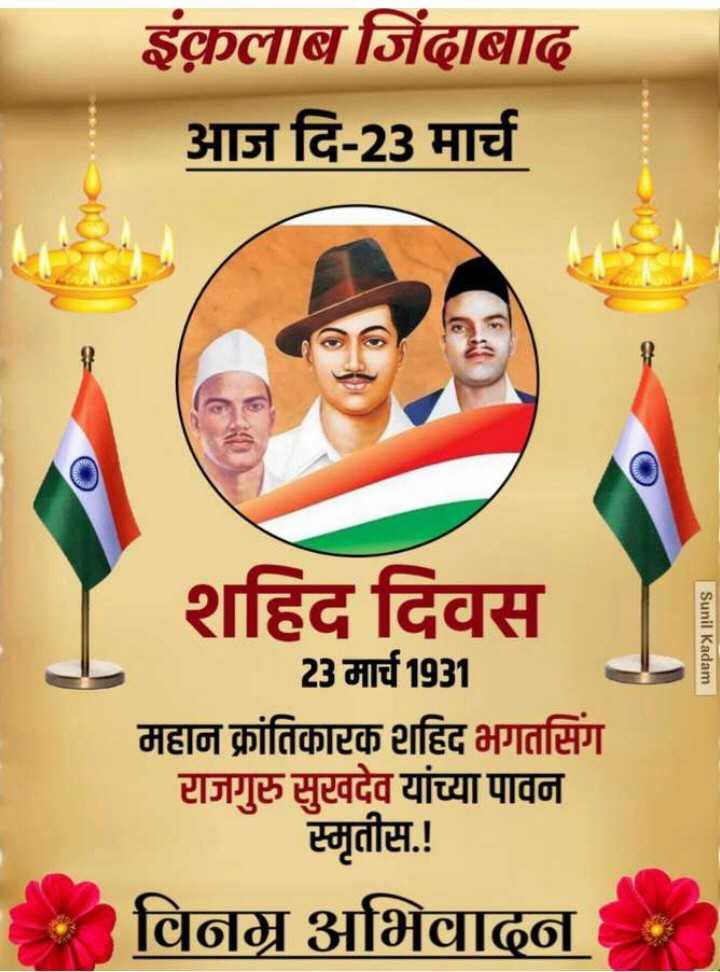 💐शहीद भगतसिंग दिवस - इंकलाब जिंदाबाद आज दि - 23 मार्च Sunil Kadam शहिद दिवस 23 मार्च 1931 महान क्रांतिकारक शहिद भगतसिंग राजगुरु मुटवदेव यांच्या पावन स्मृतीस . ! विनम्र अभिवान । - ShareChat