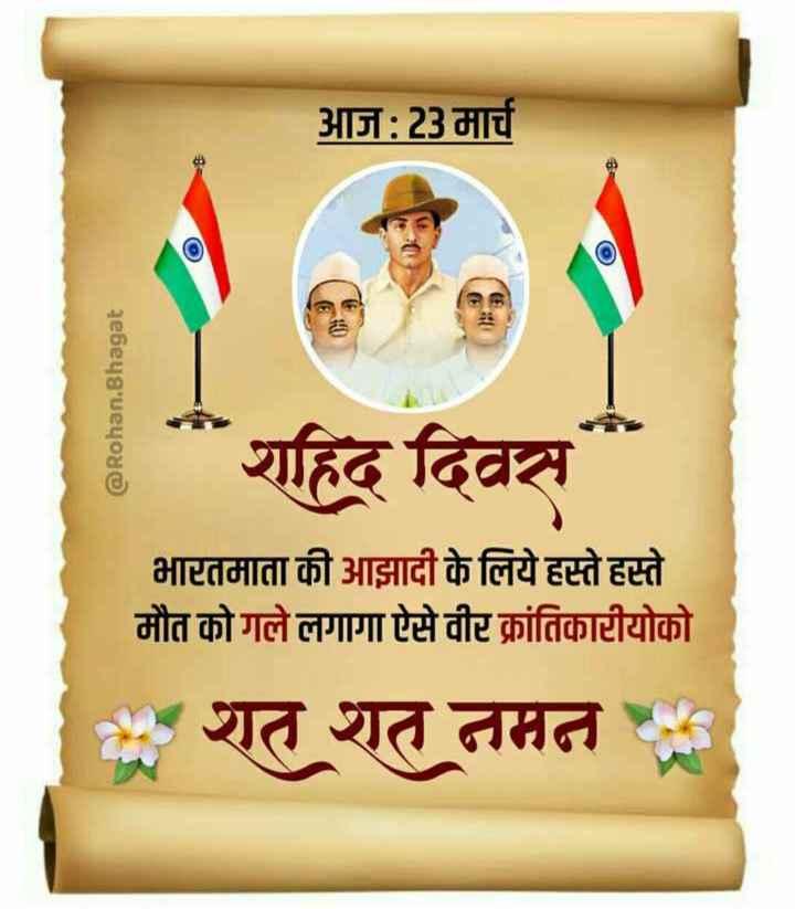 """🇮🇳 शहीदी दिवस - आज : 23 मार्च @ Rohan . Bhagat """" शहिद दिवस भारतमाता की आझादी के लिये हस्ते हस्ते मौत को गले लगागा ऐसे वीर क्रांतिकारीयोको * शत शत तमत - ShareChat"""