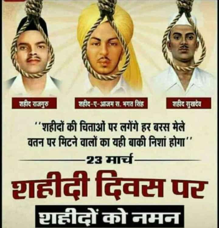 🇮🇳 शहीदी दिवस - शहीद राजगुरु | शहीद - ए - आजम स . भगत सिंह | शहीद सुखदेव शहीदों की चिताओं पर लगेंगे हर बरस मेले वतन पर मिटने वालों का यही बाकी निशां होगा – 23 मार्च | शहीदी दिवस पर शहीदों को नमन - ShareChat