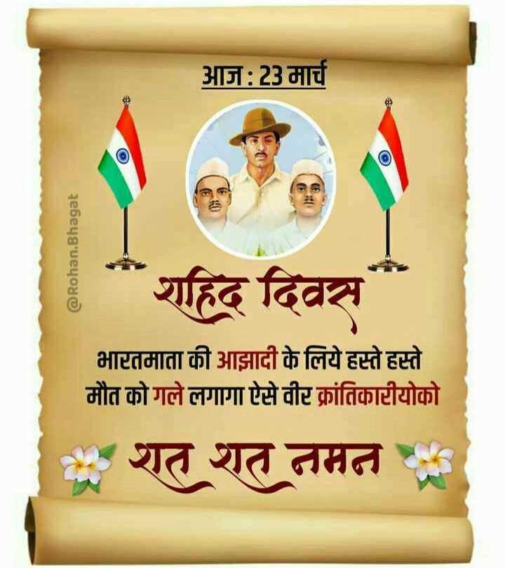 🇮🇳 शहीदी दिवस - आज : 23 मार्च @ Rohan . Bhagat शहिद दिवस भारतमाता की आझादी के लिये हस्ते हस्ते मौत को गले लगागा ऐसे वीर क्रांतिकारीयोको र शत शत नमत - ShareChat