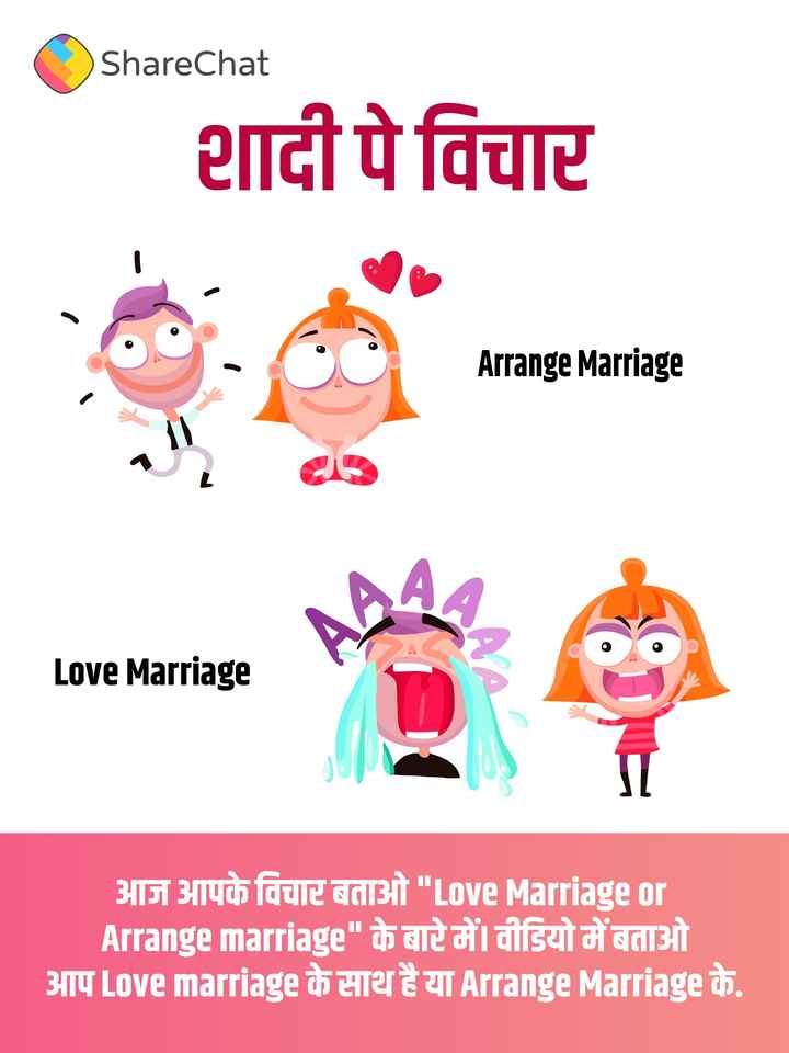 शादी पे विचार। - ShareChat शादी पे विचार Arrange Marriage Love Marriage आज आपके विचार बताओ Love Marriage or Arrange marriage के बारे में । वीडियो में बताओ आप Love marriage के साथ है या Arrange Marriage के . - ShareChat