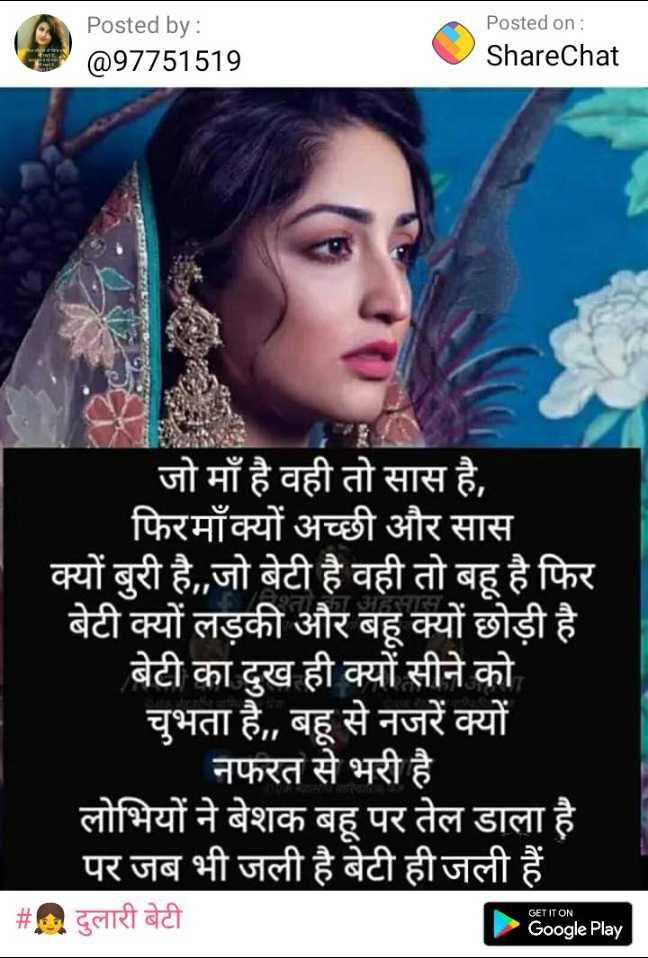 🎉 शादी-ब्याह स्टेटस - Posted by : @ 97751519 Posted on : ShareChat 2GIST जो माँ है वही तो सास है , फिरमाँक्यों अच्छी और सास क्यों बुरी है , , जो बेटी है वही तो बहू है फिर बेटी क्यों लड़की और बहू क्यों छोड़ी है बेटी का दुख ही क्यों सीने को चुभता है , , बहू से नजरें क्यों नफरत से भरी है । लोभियों ने बेशक बहू पर तेल डाला है पर जब भी जली है बेटी ही जली हैं दुलारी बेटी GET IT ON # Google Play - ShareChat