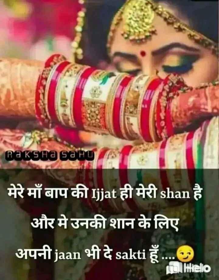 😍शादी वाला लुक - RAK SHa sa nu मेरे माँ बाप की Ijjat ही मेरी shan है और मे उनकी शान के लिए अपनी jaan भी दे sakti हूँ . . . . . Maltello - ShareChat