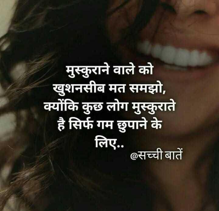 📝शायरी दिवस - मुस्कुराने वाले को खुशनसीब मत समझो , क्योंकि कुछ लोग मुस्कुराते है सिर्फ गम छुपाने के लिए . . @ सच्ची बातें - ShareChat