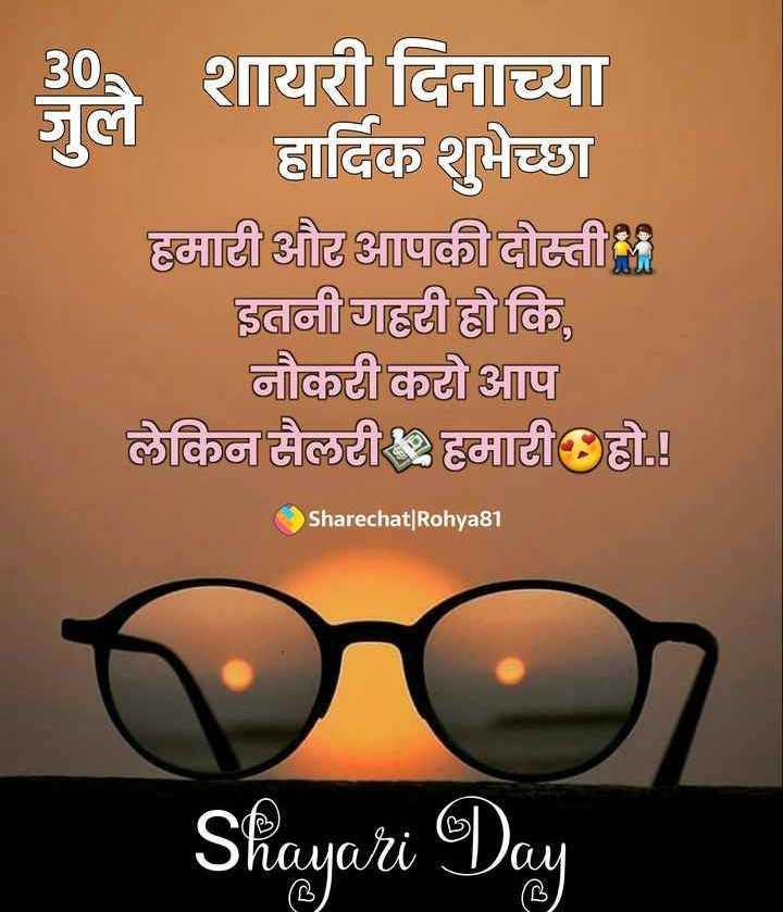 📝शायरी दिवस - | 30 शायरी दिनाच्या हार्दिक शुभेच्छा हृमाटी और आपकी दोस्ती इतनी गयी हो कि , लौकी यो आप लेकिन सैलटी हमाटी हो . ! Sharechat | Rohya81 Shayari Day - ShareChat