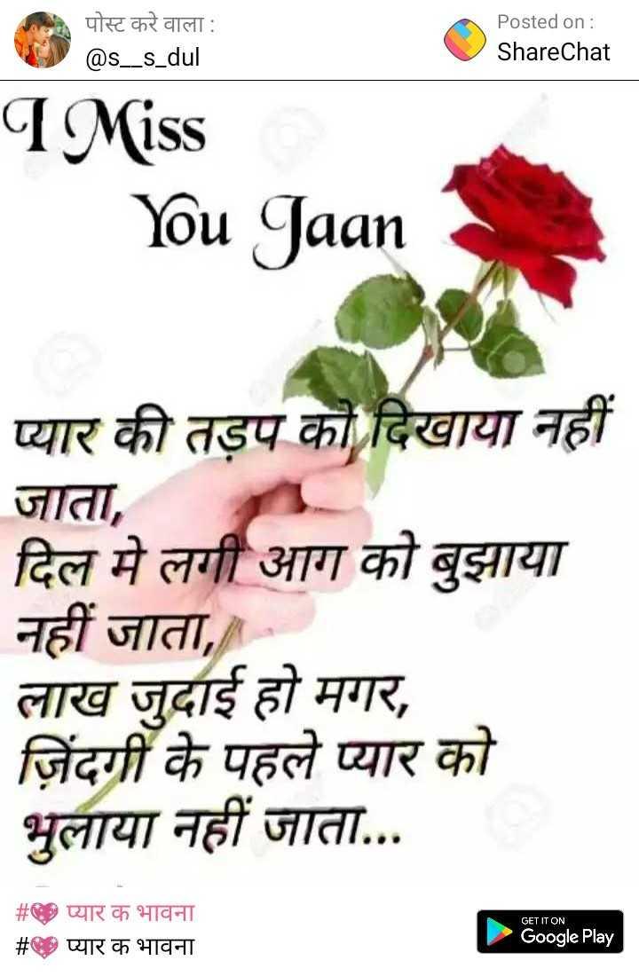 📖 शायरी स्टेटस - - पोस्ट करे वाला : Posted on : ShareChat @ s _ _ s _ dul I Miss You Jaan प्यार की तड़प को दिखाया नहीं जाता , दिल में लगी आग को बुझाया नहीं जाता , लाख जुदाई हो मगर , जिंदगी के पहले प्यार को भुलाया नहीं जाता . . . GET IT ON # प्यार क भावना # प्यार क भावना Google Play - ShareChat