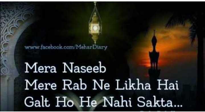 📝शायरी - www . facebook . com / MeharDiary Mera Naseeb Mere Rab Ne Likha Hai Galt Ho He Nahi Sakta . . . - ShareChat