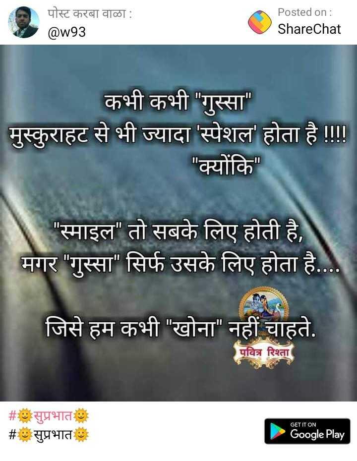 📝शायरी - पोस्ट करबा वाळा : @ w93 Posted on : ShareChat कभी कभी गुस्सा मुस्कुराहट से भी ज्यादा ' स्पेशल ' होता है ! ! ! क्योंकि स्माइल तो सबके लिए होती है , मगर गुस्सा सिर्फ उसके लिए होता है . . जिसे हम कभी खोना नहीं चाहते . वित्र स्थित पवित्र रिश्ता _ _ # सुप्रभात _ _ # सुप्रभात GET IT ON Google Play - ShareChat
