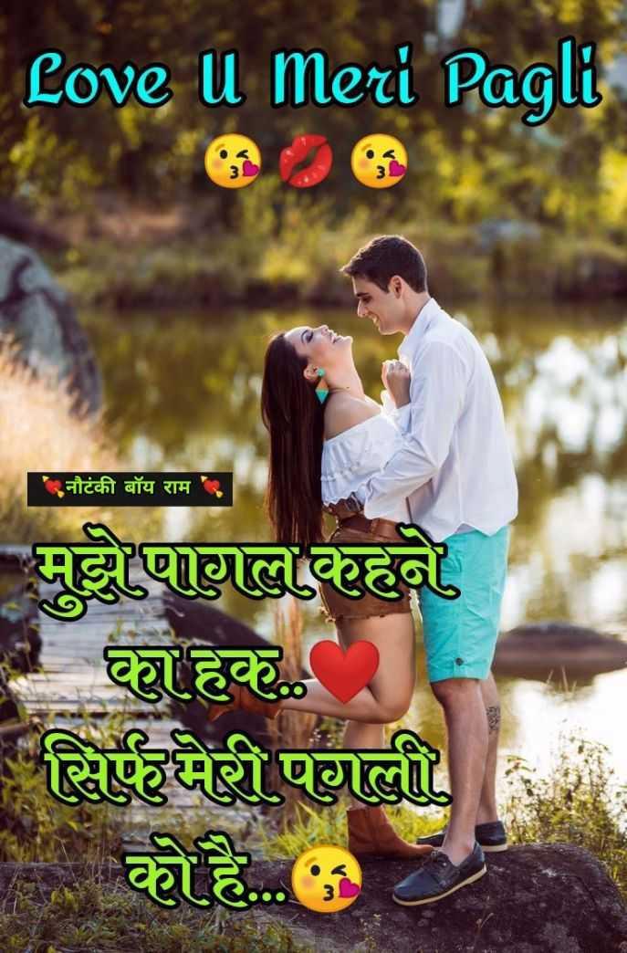 📝शायरी - Love U meri Pagli नौटंकी बॉय राम मुझे पागल कहने का हक . सिर्फ मेरी पगली को है . . . - ShareChat
