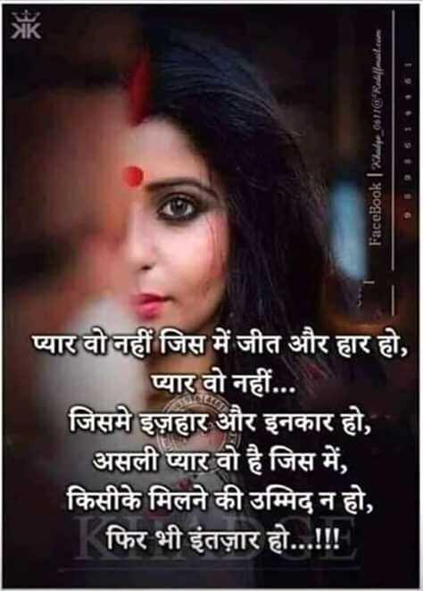 शायरी - FaceBook | Xhidye _ 08116K diffamall . com प्यार वो नहीं जिस में जीत और हार हो , प्यार वो नहीं . . . जिसमे इज़हार और इनकार हो , असली प्यार वो है जिस में , किसीके मिलने की उम्मिद न हो , फिर भी इंतज़ार हो . . . ! ! ! - ShareChat