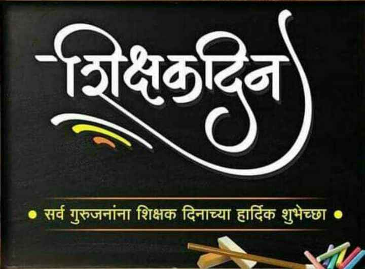 🌐 शिक्षक दिवस - शिक्षठदिन • सर्व गुरुजनांना शिक्षक दिनाच्या हार्दिक शुभेच्छा . - ShareChat