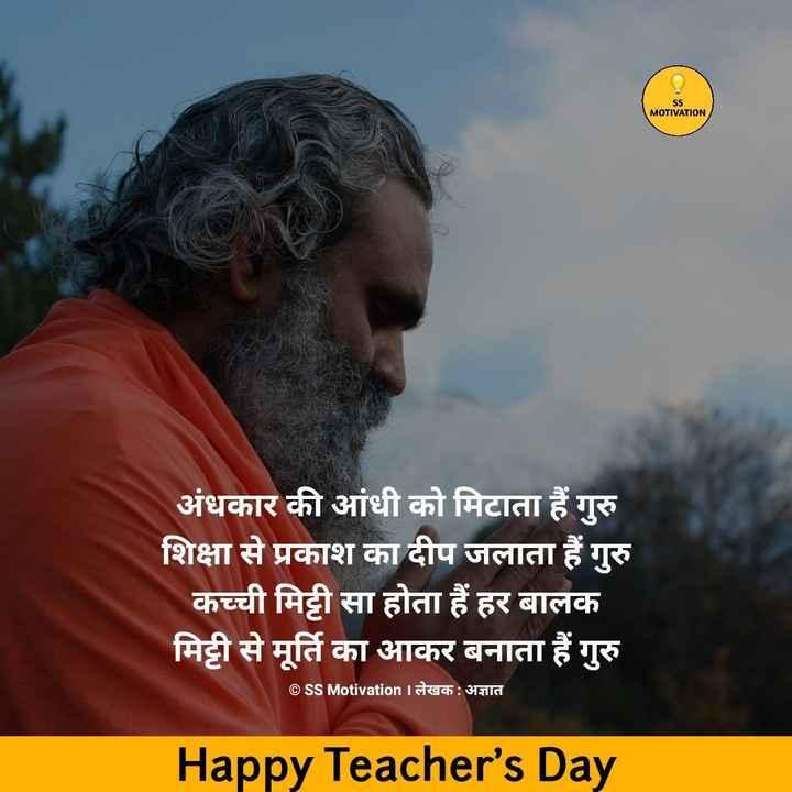 शिक्षक दिवस - MOTIVATION अंधकार की आंधी को मिटाता हैं गुरु शिक्षा से प्रकाश का दीप जलाता हैं गुरु कच्ची मिट्टी सा होता हैं हर बालक मिट्टी से मूर्ति का आकर बनाता हैं गुरु ©SS Motivation | लेखक : अज्ञात Happy Teacher ' s Day - ShareChat