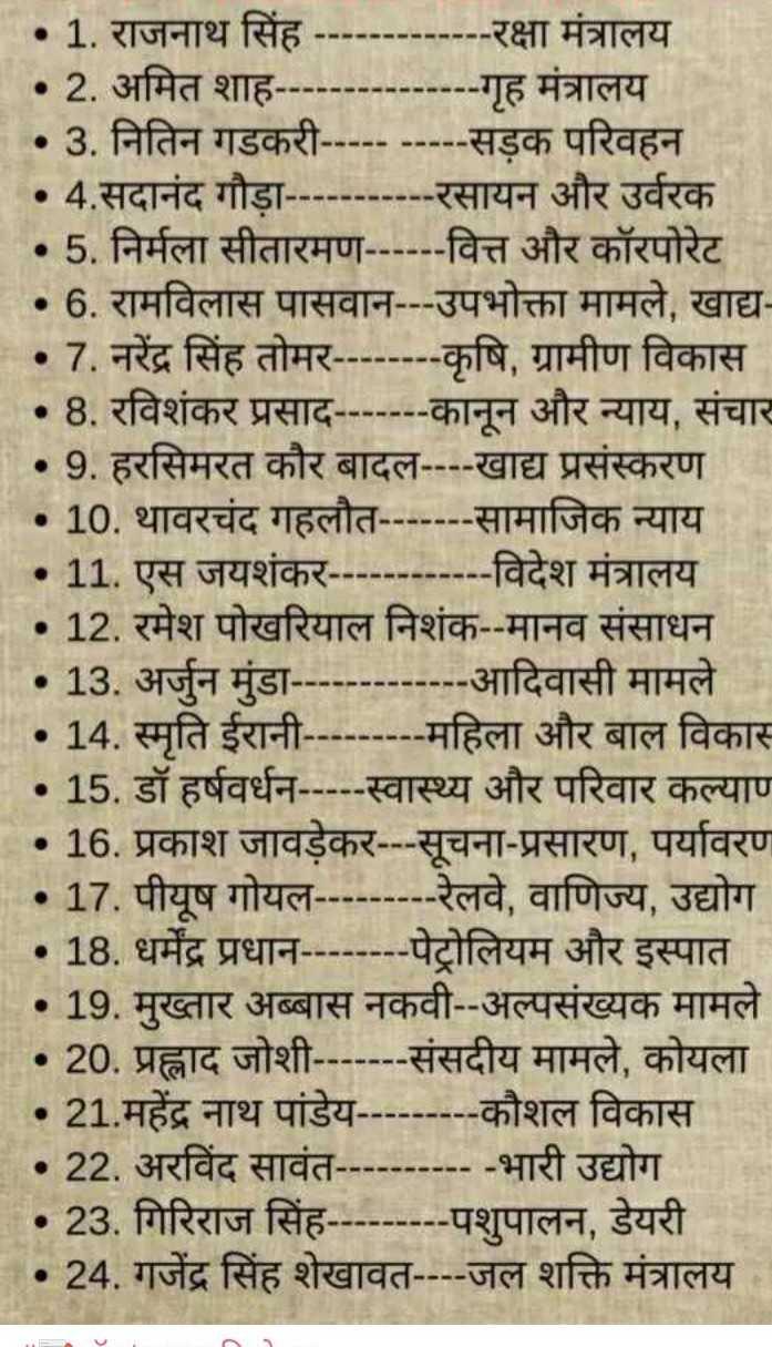 📰 शिक्षा अउर रोज़गार जानकारी - • 1 . राजनाथ सिंह - - - - - - - - - - - - - रक्षा मंत्रालय • 2 . अमित शाह - - - - - - - - - गृह मंत्रालय • 3 . नितिन गडकरी - - - - - - - - - - सड़क परिवहन • 4 . सदानंद गौड़ा - - - - - - - - - - - रसायन और उर्वरक • 5 . निर्मला सीतारमण - - - - - - वित्त और कॉरपोरेट •6 . रामविलास पासवान - - - उपभोक्ता मामले , खाद्य • 7 . नरेंद्र सिंह तोमर - - - - - - - - कृषि , ग्रामीण विकास •8 . रविशंकर प्रसाद - - - - - - - कानून और न्याय , संचार • 9 . हरसिमरत कौर बादल - - - - खाद्य प्रसंस्करण • 10 . थावरचंद गहलौत - - - - - - - सामाजिक न्याय • 11 . एस जयशंकर - - - - - - - - - - - - विदेश मंत्रालय • 12 . रमेश पोखरियाल निशंक - - मानव संसाधन • 13 . अर्जुन मुंडा - - - - - - - - - - - - - आदिवासी मामले • 14 . स्मृति ईरानी - - - - - - - - - महिला और बाल विकास • 15 . डॉ हर्षवर्धन - - - - - स्वास्थ्य और परिवार कल्याण • 16 . प्रकाश जावड़ेकर - - - सूचना - प्रसारण , पर्यावरण • 17 . पीयूष गोयल - - - - - - - - - रेलवे , वाणिज्य , उद्योग • 18 . धर्मेंद्र प्रधान - - - - - - - - पेट्रोलियम और इस्पात : • 19 . मुख्तार अब्बास नकवी - - अल्पसंख्यक मामले 20 . प्रह्लाद जोशी - - - - - - - संसदीय मामले , कोयला • 21 . महेंद्र नाथ पांडेय - - - - - - - - - कौशल विकास • 22 . अरविंद सावंत - - - - - - - - - - - भारी उद्योग • 23 . गिरिराज सिंह - - - - - - - - - पशुपालन , डेयरी • 24 . गजेंद्र सिंह शेखावत - - - - जल शक्ति मंत्रालय - ShareChat