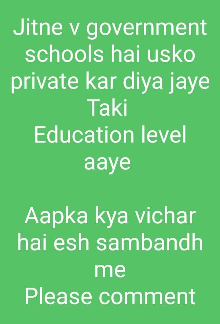 शिक्षा का महत्व - Jitne v government schools hai usko private kar diya jaye Taki Education level aaye Aapka kya vichar hai esh sambandh me Please comment - ShareChat