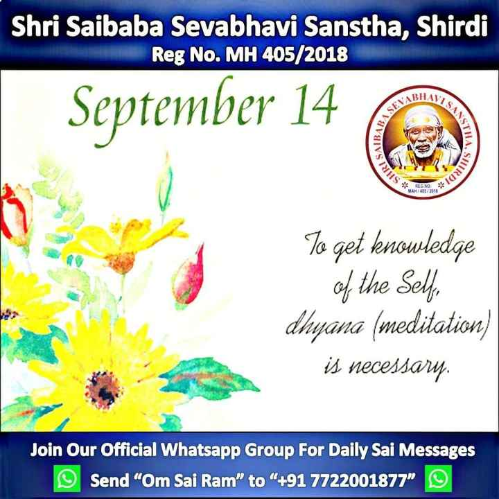 🙏शिर्डी साई बाबा - Shri Saibaba Sevabhavi Sanstha , Shirdi Reg No . MH 405 / 2018 BHAV September 14 BASEVA SANST SAIBA SHRI SHIRDI 9 % REGNO * * * MAH / 405 / 2018 To get knowledge of the Self , dhyana ( meditation ) is necessary . Join Our Official Whatsapp Group For Daily Sai Messages Send Om Sai Ram to + 91 7722001877 - ShareChat