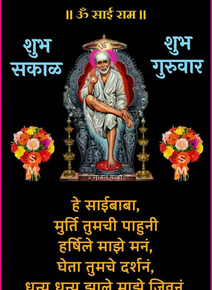🙏शिर्डी साई बाबा - ॥ ॐ साई राम ॥ शुभ सकाळ शुभ गुरुवार ट @ सुनिल माळी हे साईबाबा , मुर्ति तुमची पाहुनी हर्षिले माझे मनं , घेता तुमचे दर्शनं , धन्य धन्य झाले माझे जिवनं - ShareChat